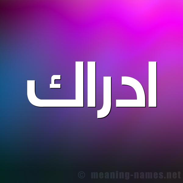 شكل 1 صوره للإسم بخط عريض صورة اسم ادراك ADRAK