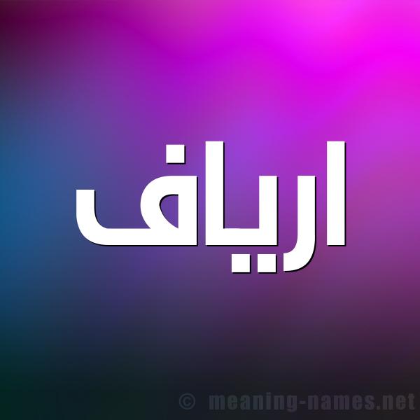 صورة اسم ارياف Aryaf شكل 1 صوره للإسم بخط عريض