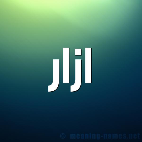 صورة اسم ازار  شكل 1 صوره للإسم بخط عريض