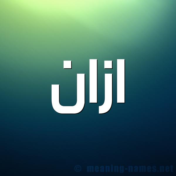 صورة اسم ازان Azan شكل 1 صوره للإسم بخط عريض