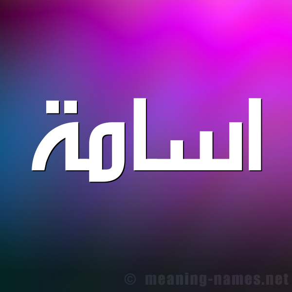 صورة اسم اسامة Osama شكل 1 صوره للإسم بخط عريض
