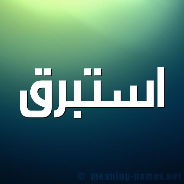 شكل 1 صوره للإسم بخط عريض صورة اسم استبرق Astabraq