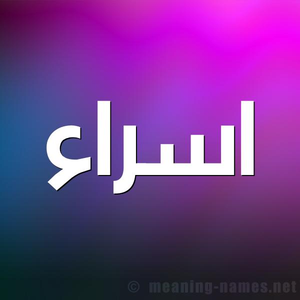 صورة اسم اسراء Esraa شكل 1 صوره للإسم بخط عريض