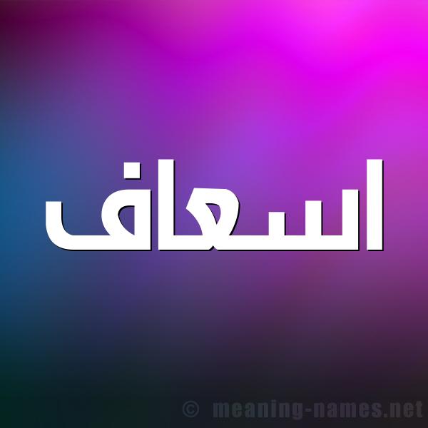 شكل 1 صوره للإسم بخط عريض صورة اسم اسعاف ASAAF