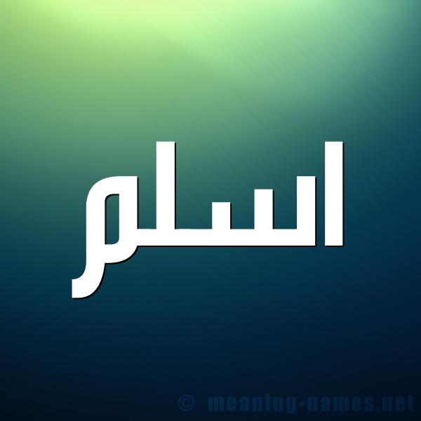 صورة اسم اسلم Aslm شكل 1 صوره للإسم بخط عريض