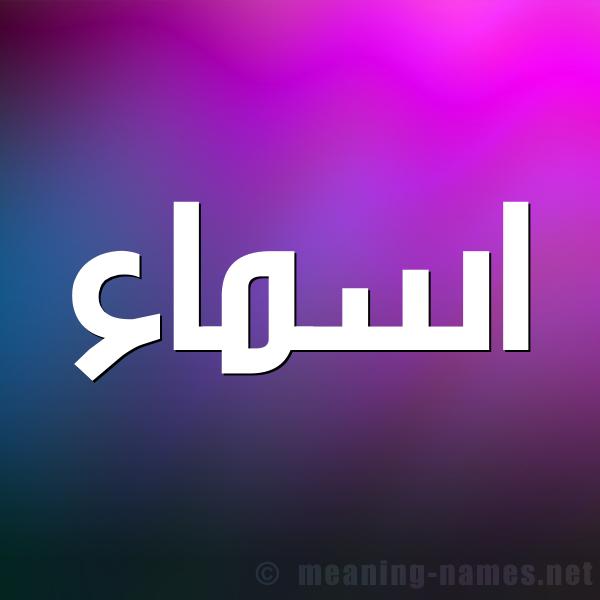 صورة اسم اسماء Asmaa شكل 1 صوره للإسم بخط عريض