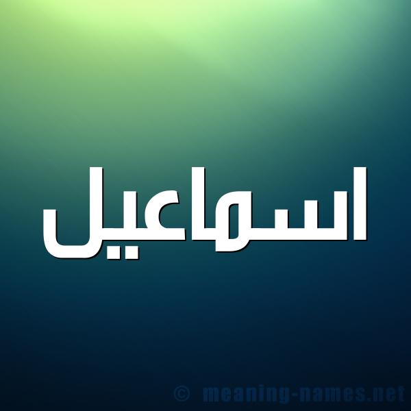 شكل 1 صوره للإسم بخط عريض صورة اسم اسماعيل Ismail