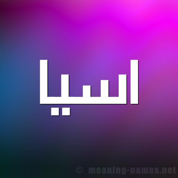 صورة اسم اسيا  شكل 1 صوره للإسم بخط عريض