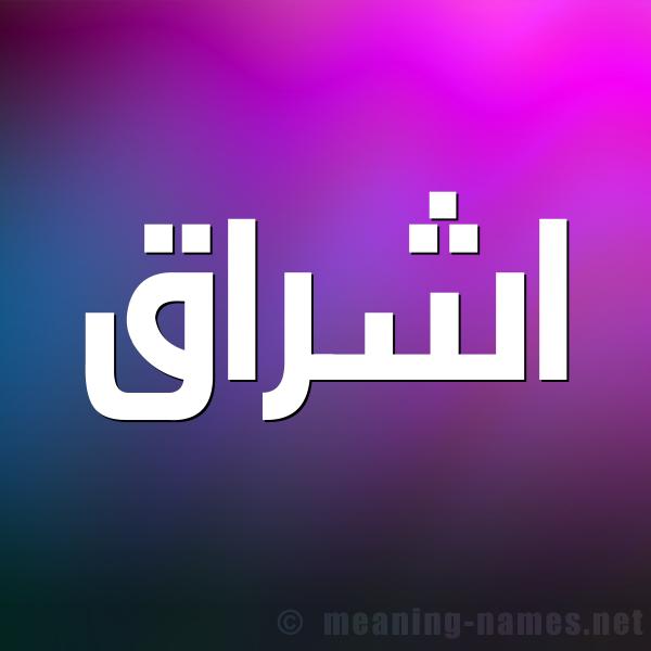 صورة اسم اشراق Ishraq شكل 1 صوره للإسم بخط عريض
