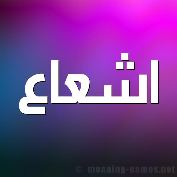 صورة اسم اشعاع ASHAAA شكل 1 صوره للإسم بخط عريض