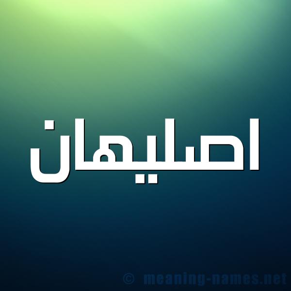 صورة اسم اصليهان aslihan شكل 1 صوره للإسم بخط عريض