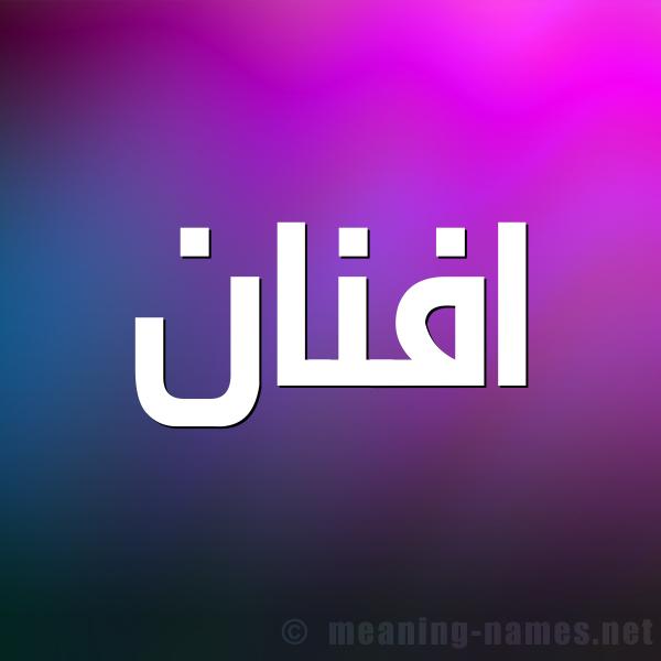 صورة اسم افنان Afnan شكل 1 صوره للإسم بخط عريض