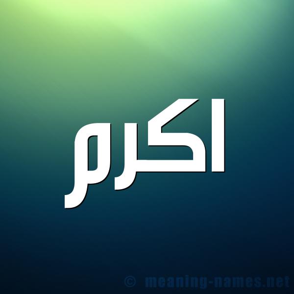 صورة اسم اكرم Akrm شكل 1 صوره للإسم بخط عريض