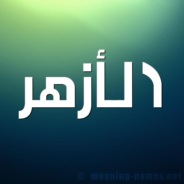 صورة اسم الأزهر ALAZHR شكل 1 صوره للإسم بخط عريض