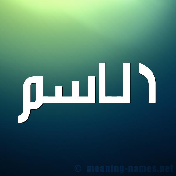 شكل 1 صوره للإسم بخط عريض صورة اسم الاسم Alasm