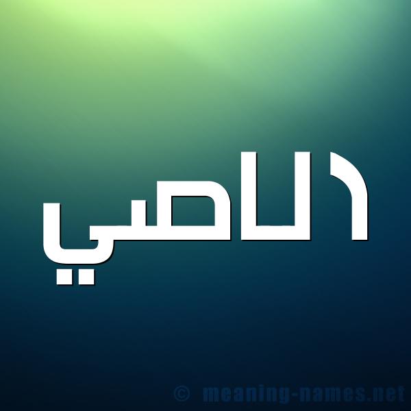 شكل 1 صوره للإسم بخط عريض صورة اسم الاصي ALASI