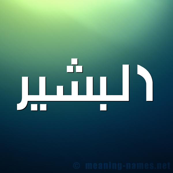 صورة اسم البشير Albashir شكل 1 صوره للإسم بخط عريض