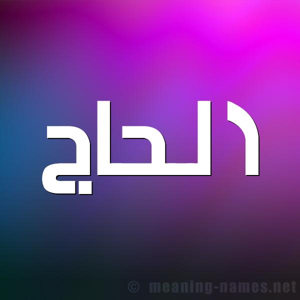 صورة اسم الحاج Elhaj شكل 1 صوره للإسم بخط عريض