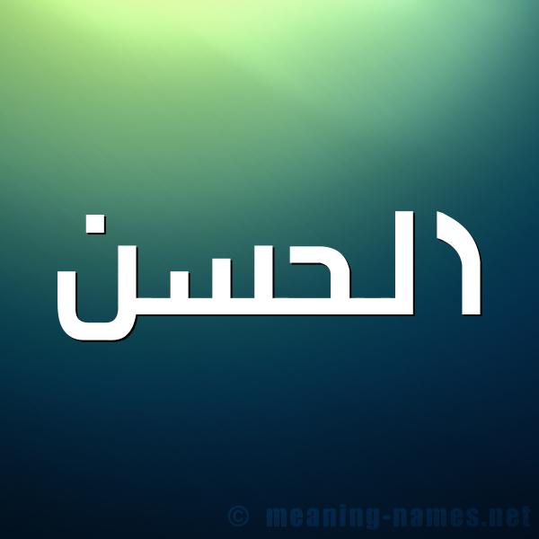 صورة اسم الحسن Alhassan شكل 1 صوره للإسم بخط عريض