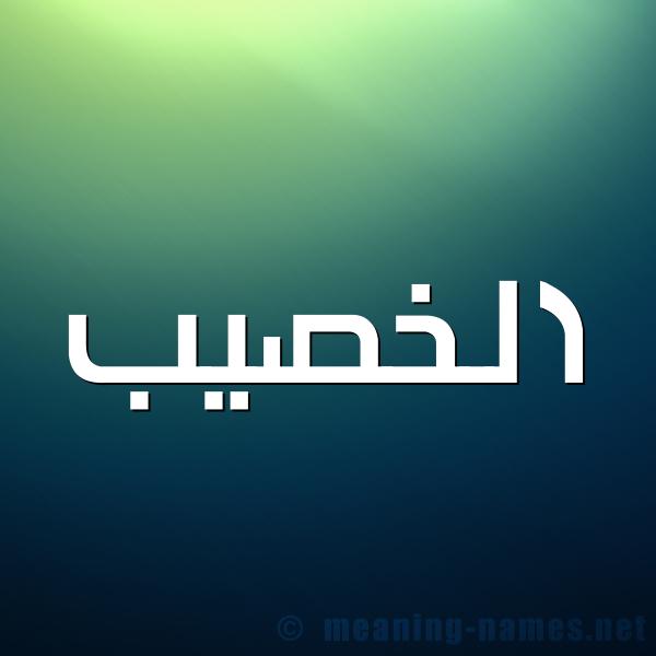 صورة اسم الخصيب ALKHSIB شكل 1 صوره للإسم بخط عريض