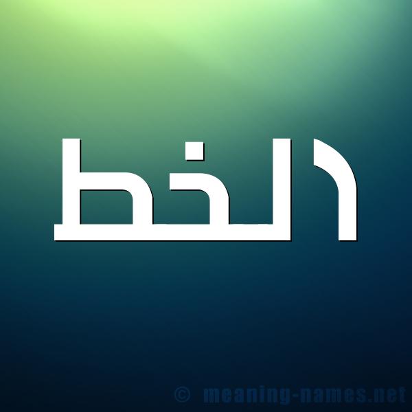 صورة اسم الخط ALKHT شكل 1 صوره للإسم بخط عريض