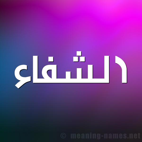 صورة اسم الشفاء Al Shifaa شكل 1 صوره للإسم بخط عريض