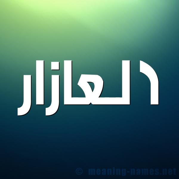 شكل 1 صوره للإسم بخط عريض صورة اسم العازار ALAAZAR