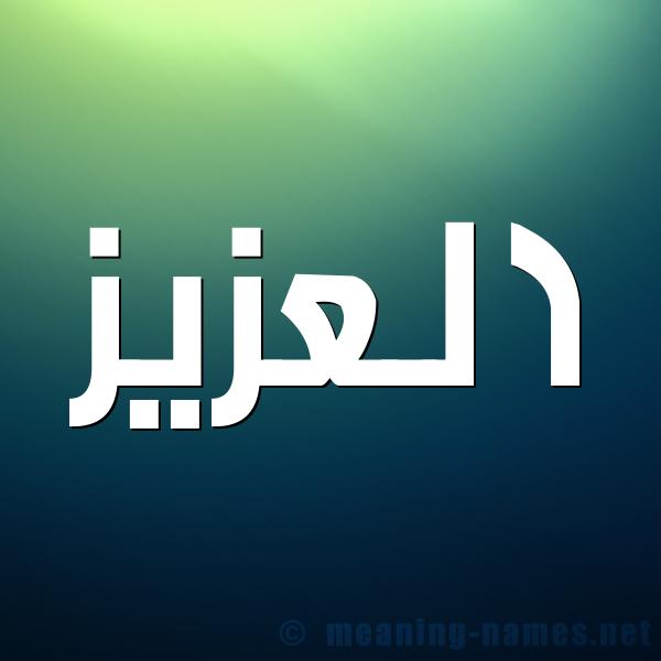 صورة اسم العزيز ALAZIZ شكل 1 صوره للإسم بخط عريض