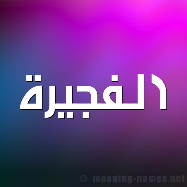 صورة اسم الفجيرة ALFGIRH شكل 1 صوره للإسم بخط عريض