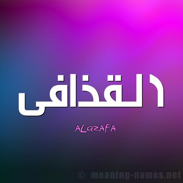 صور اسم القذافى قاموس الأسماء و المعاني