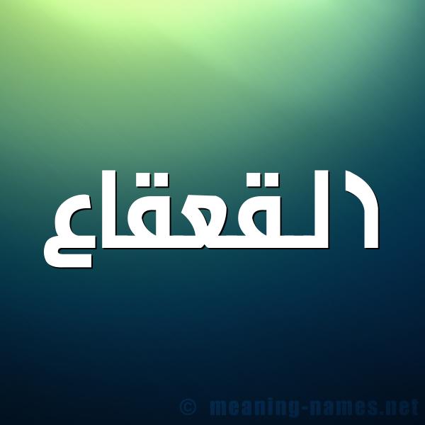 صورة اسم القعقاع Alqaqaa شكل 1 صوره للإسم بخط عريض