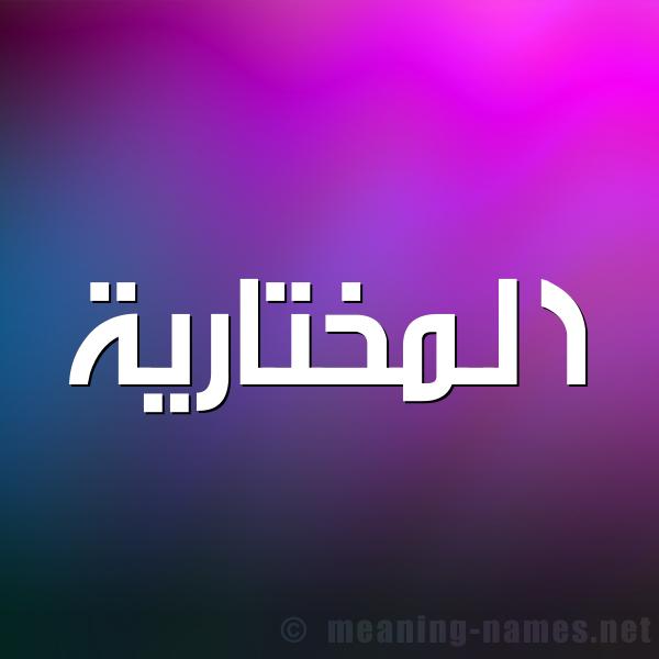 صورة اسم المختارية Almokhtariya شكل 1 صوره للإسم بخط عريض