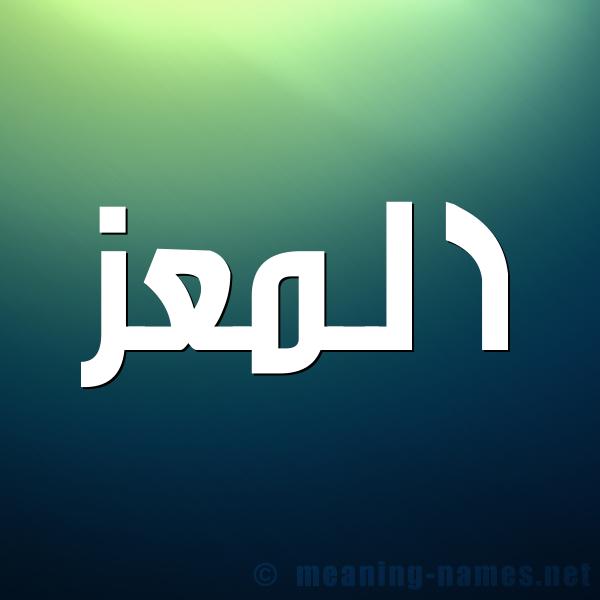 صورة اسم المعز ALMOEZ شكل 1 صوره للإسم بخط عريض