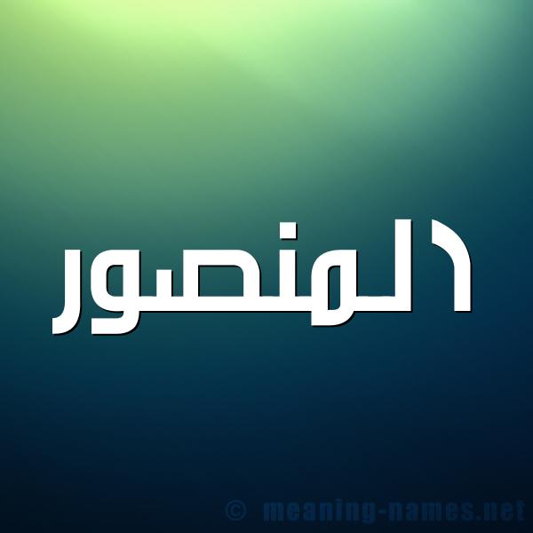 زخرفة اسم المنصور برنامج زخرفة الأسماء والحروف والرموز الممي زة