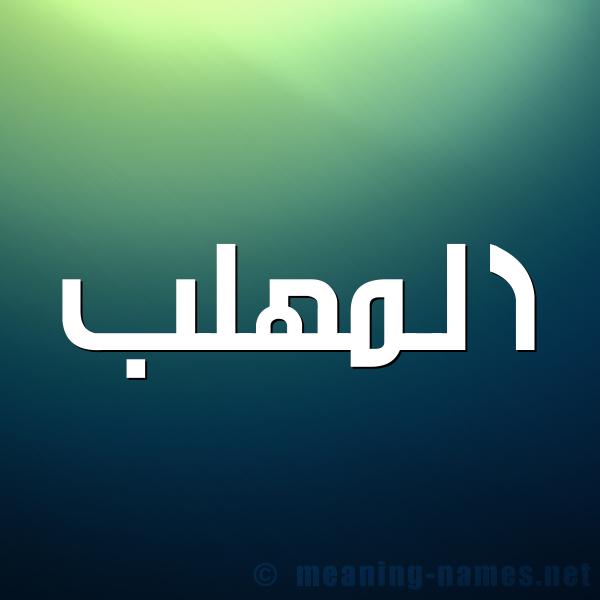 صورة اسم المهلب ALMHLB شكل 1 صوره للإسم بخط عريض