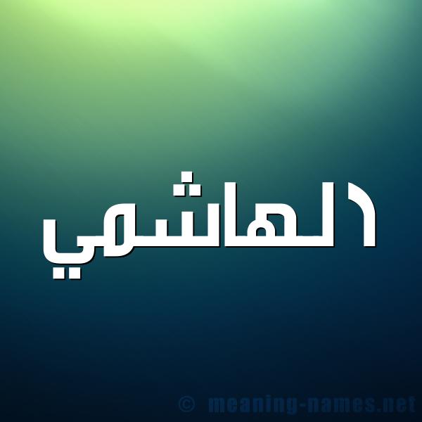 صورة اسم الهاشمي ELHACHMI شكل 1 صوره للإسم بخط عريض