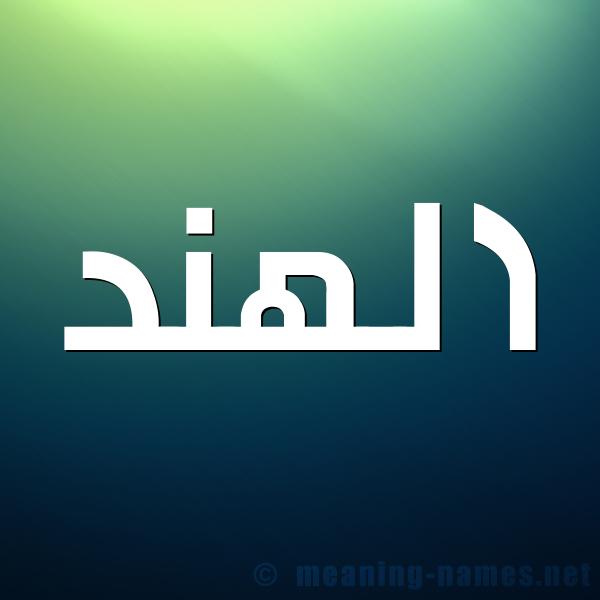 شكل 1 صوره للإسم بخط عريض صورة اسم الهند ALHND