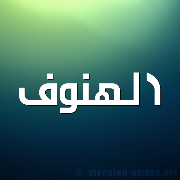 زخرفة اسم الهنوف برنامج زخرفة الأسماء والحروف والرموز الممي زة