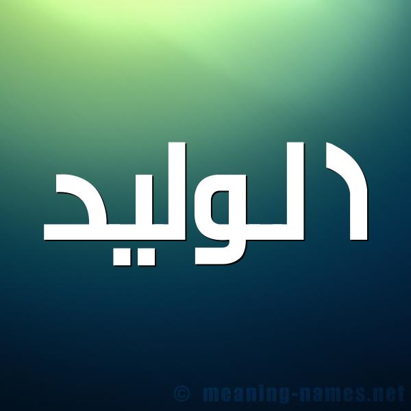زخرفة اسم الوليد برنامج زخرفة الأسماء والحروف والرموز الممي زة