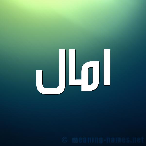 صورة اسم امال Amal شكل 1 صوره للإسم بخط عريض