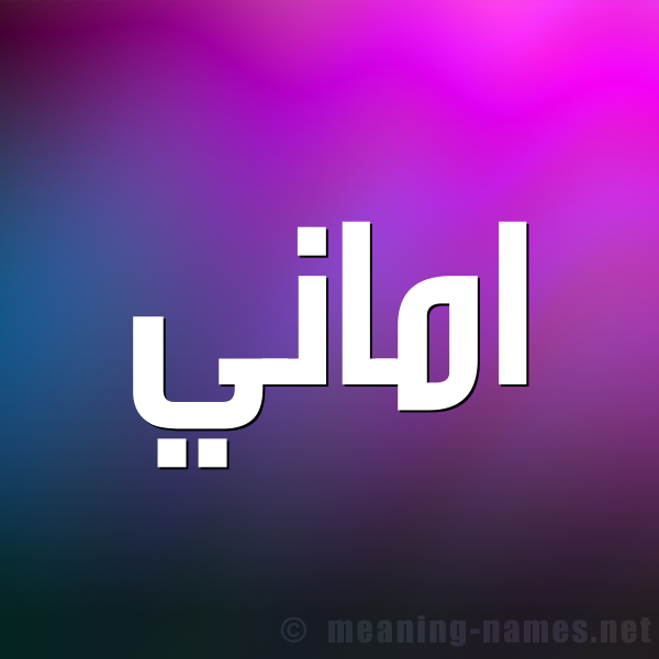 شكل 1 صوره للإسم بخط عريض صورة اسم اماني Amany