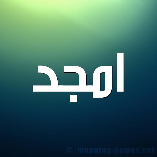 صورة اسم امجد Amgd شكل 1 صوره للإسم بخط عريض