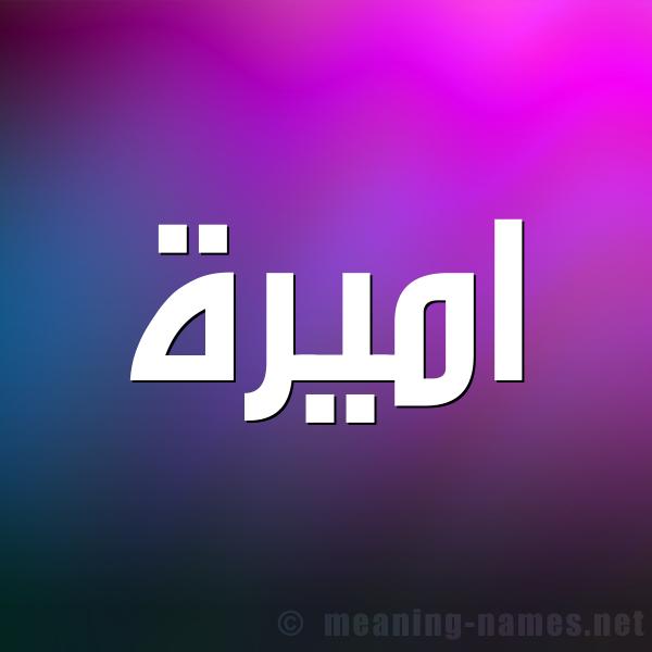 صورة اسم اميرة Amira شكل 1 صوره للإسم بخط عريض