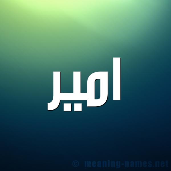 صورة اسم امير ameer شكل 1 صوره للإسم بخط عريض