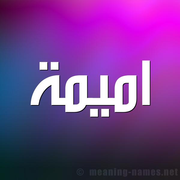 صورة اسم اميمة Omima شكل 1 صوره للإسم بخط عريض