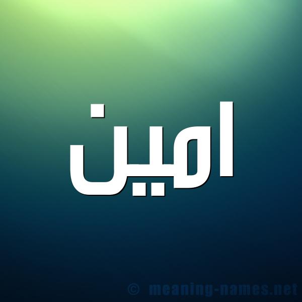 صورة اسم امين Amin شكل 1 صوره للإسم بخط عريض
