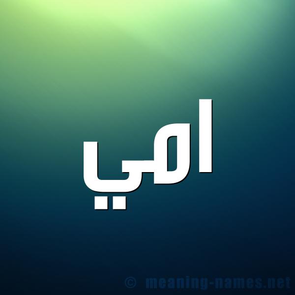 صورة اسم امي amy شكل 1 صوره للإسم بخط عريض