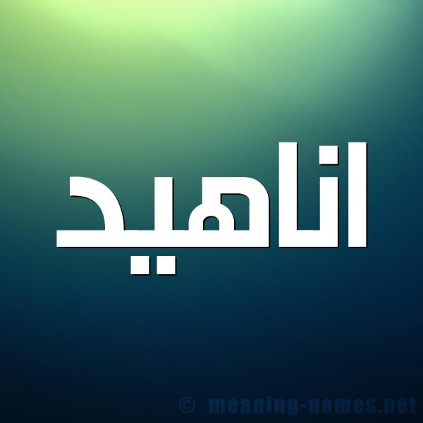 صورة اسم اناهيد Anahid شكل 1 صوره للإسم بخط عريض