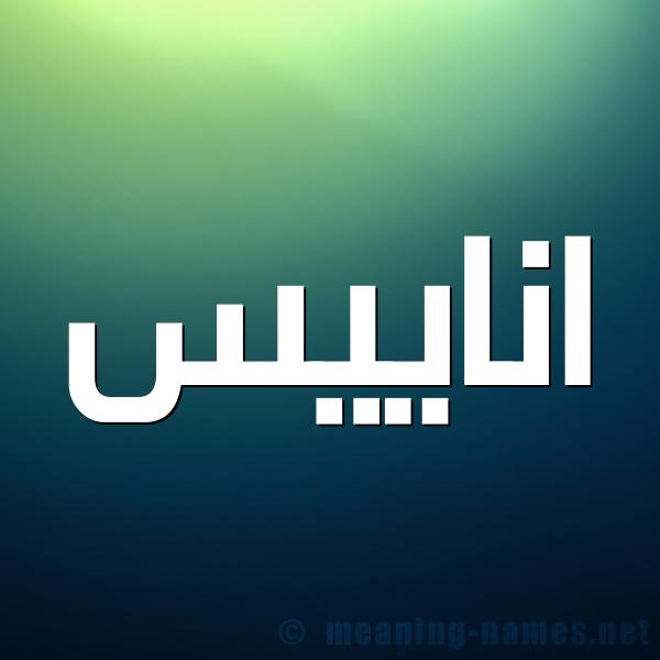 صورة اسم اناييس  شكل 1 صوره للإسم بخط عريض