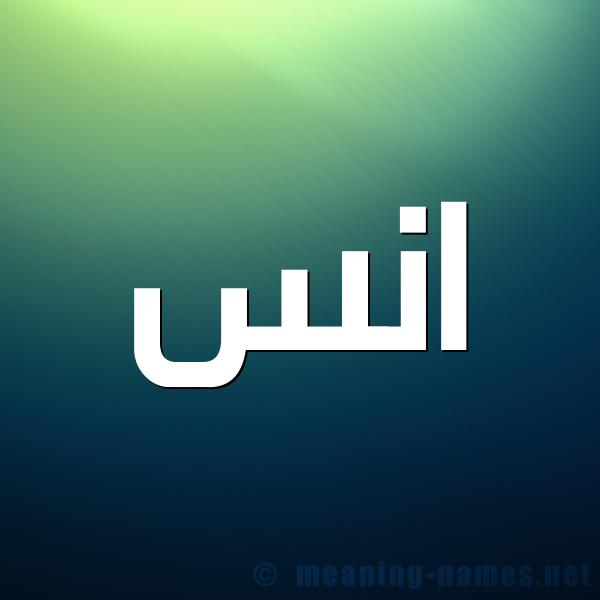 صورة اسم انس Anas شكل 1 صوره للإسم بخط عريض
